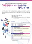 게임콘텐츠의 해외 진출을 위한 법제도적 기반 학술대회 포스터