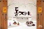 한국민속촌 동지야 포스터