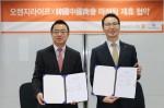 왼쪽부터 양효군 한국중국상회 회장과 박광희 오렌지라이프 상무가 업무협약식을 가진 후 기념촬영을 하고 있다