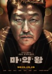 영화 마약왕 포스터