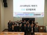 건국대학교는 KU융합과학기술원 특성화학부가 학부생 커리어 개발 성과 발표회를 개최했다