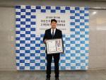 대한민국 사회공헌대상 여성가족부 장관상을 수상한 SCG스포츠아카데미
