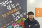 스마트동스쿨 조홍현 산업기능요원