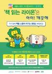 라이온코리아가 서울도서관과 어린이 손씻기 위생습관 형성을 위한 캠페인을 한다