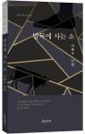 도서출판 문학공원이 출간한 발목에 사는 소 표지(160페이지, 정가 1만원)
