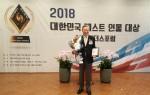 2018 대한민국 베스트인물대상 서양화부문을 수상한 하정열 화가