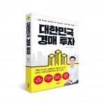 위닝북스가 출간한 대한민국 경매 투자 표지