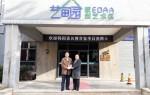 웨이하이예술단지를 방문하여 장가신 회장께 자신의 저서 시진핑리더십을 전하고 있다