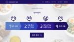 국내 최초 배달 전문 공유 주방 심플키친이 1월 송파점 오픈에 앞서 사전 계약을 시작한다