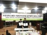 리본인터내셔널 김철성 대표(좌측)와 주은라파스병원 이웅재 이사장이 치매 예방 및 치료 효과에 대한 공동 임상연구 협약을 체결하고 있다