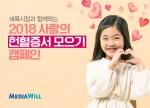 벼룩시장 소아암 어린이 위해 24년째 헌혈증서 기부