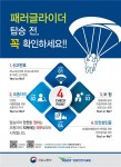 패러글라이더 비행안전 홍보리플릿