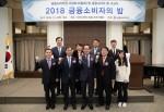금융소비자원이 개최한 2018 금융소비자 보호 시상식 현장