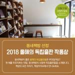2018 올해의 독립출판 작품상 온라인 포스터