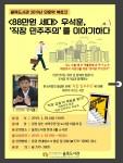 율목도서관 2019년 인문학 북토크 포스터