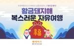 여행박사 설연휴 자유여행 이벤트 웹자보