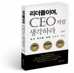 리더들이여, CEO처럼 생각하라 표지(박세연 지음, 260쪽, 1만4800원)