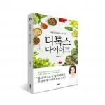 위닝북스가 출간한 디톡스 다이어트 표지(신성호 지음)