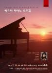 배유리 피아노 독주회 포스터