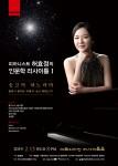 허효정의 인문학 리사이틀 I 포스터