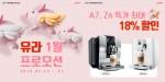 스위스 프리미엄 전자동 커피머신 브랜드 유라 전자동 커피머신 1월 프로모션