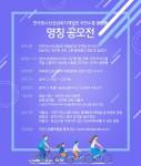 한국청소년상담복지개발원 국민소통 플랫폼 명칭 공모전 웹포스터