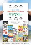 그룹홈 아동 안전인식개선 전시회 포스터