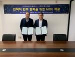 한국디지털자산과 오토드래곤이 업무협약을 체결했다
