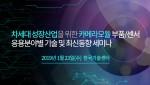 테크포럼 카메라모듈 부품·센서 응용분야별 기술 및 최신동향 세미나 개최