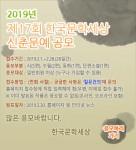 제17회 한국문학세상 신춘문예는 작품을 인터넷으로 접수하고 비밀코드로 심사하여 당선자를 결정하는 한국형 등단제도를 운영하고 있다