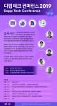 도서출판 블록체인-데브멘토가 개최하는 디앱 테크 컨퍼런스 포스터