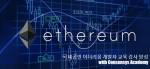 크래프트이더가 글로벌 블록체인 기업인 컨센시스와 파트너십을 맺고 컨센시스 아카데미 교육 과정을 한국에 소개한다