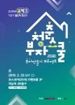 청춘부자스쿨 행사 포스터