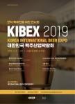 국내 최초 국제 맥주 산업 박람회 Korea International Beer Expo 포스터