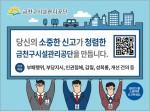금천구시설관리공단 반부패 예방 익명 신고시스템 QR 코드