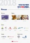 2018년 외국인 자유여행객 인기 관광 콘텐츠