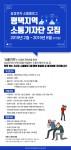 삼성전자 소통블로그 소통기자단 모집 요강