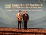한국소비자만족지수1위 수상