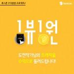 폭스툰 수익 환원 프로젝트, 1뷰 1원 웹자보