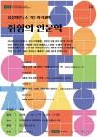 건국대 몸문화연구소 취향 인문학 겨울아카데미 포스터