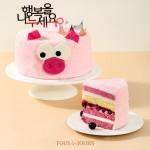 뚜레쥬르 신년 기념 행복하면 돼지 케이크