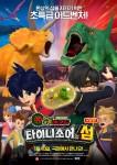 영화 극장판 공룡메카드 타이니소어의 섬 포스터