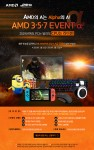 A급 경품이 가득한 AMD 3·5·7 이벤트 A 포스터