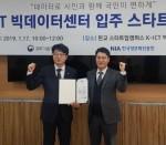 골든플래닛 정보통신부장관상 수상