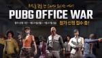 펍지가 직장인 배틀그라운드 PC 및 모바일 유저를 위한 회사 대항전 PUBG Office War를 개최한다