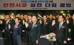 류재선 한국전기공사협회 회장을 비롯한 전기공사업계 임직원들이 안전시공 실천을 다짐하고 있다