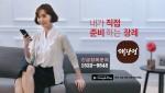 한국표준장례문화원의 대장정 앱 광고