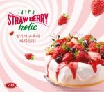 CJ푸드빌 빕스가 딸기홀릭 신메뉴를 출시했다