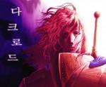 임인스 작가 웹툰 용의 아들 최창식-다크로드 일러스트