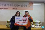 배우 장근석이 함께하는 사랑밭에 1000만원의 쌀 나눔금액을 기부했다